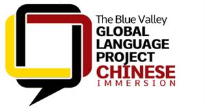 Chinese Immersion Logo
